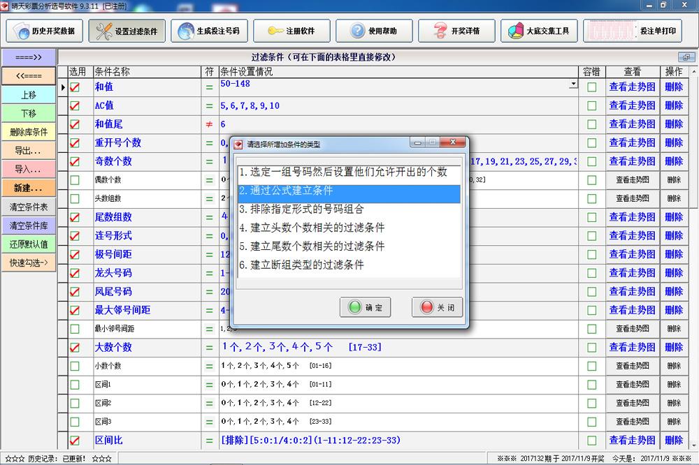 晴天彩票分析选号软件 9.3.97